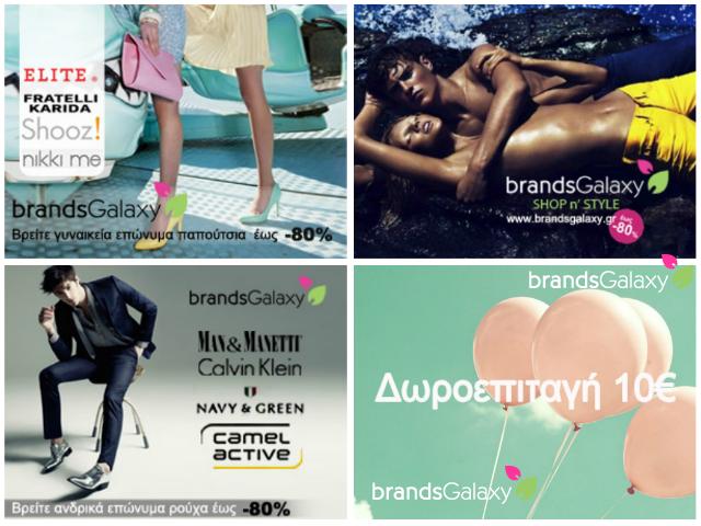 Δωροεπιταγή 10 ευρώ για το BrandsGalaxy