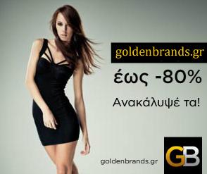 Οι καλύτερες προσφορές GoldenBrands