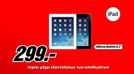 APPLE iPad στο MediaMarkt μόνο 299€