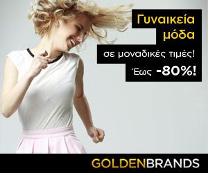 Golden Brands Νέες προσφορές