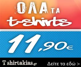 Tshirtakias: Όλα τα t-shirts €11,90