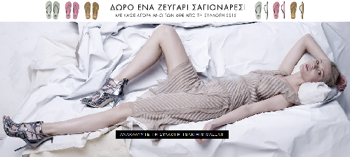 Tsakiris Mallas – Δώρο ένα ζευγάρι σαγιονάρες